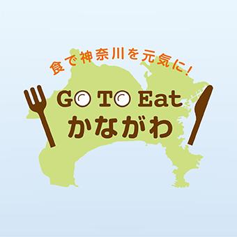 Go To Eat かながわ